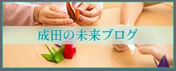 成田の未来ブログ