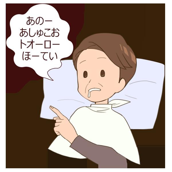 07_片麻痺の構音障害の人