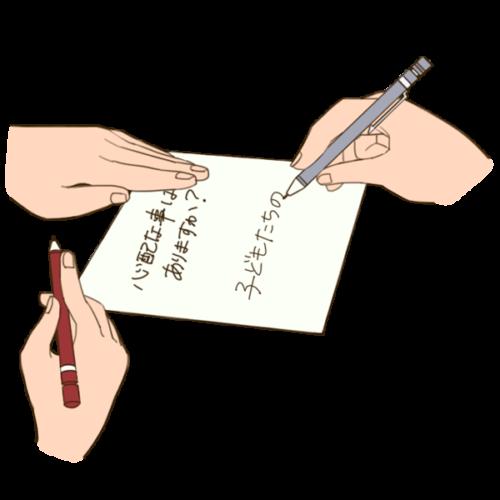 09_筆談